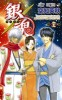 Manga - Manhwa - Gintama jp Vol.69