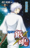 Manga - Manhwa - Gintama jp Vol.76