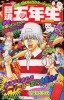 Manga - Manhwa - Gintama - Character Book jp Vol.2