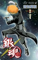Manga - Manhwa - Gintama jp Vol.55