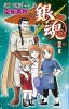 Manga - Manhwa - Gintama jp Vol.65