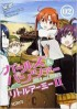 Manga - Manhwa - Girls & Panzer - Little Army II jp Vol.2