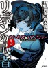Manga - Manhwa - Girls & Panzer - Ribbon no Musha jp Vol.5