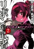 Manga - Manhwa - Girls & Panzer - Ribbon no Musha jp Vol.2