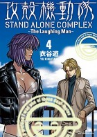 Ghost in the shell - Stand Alone Complex - The laughing man jp Vol.4