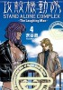 Manga - Manhwa - Ghost in the shell - Stand Alone Complex - The laughing man jp Vol.4