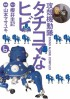 Manga - Manhwa - Ghost in the Shell - Stand Alone Complex - Tachikoma na Hibi jp Vol.6
