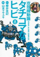 Ghost in the Shell - Stand Alone Complex - Tachikoma na Hibi jp Vol.8