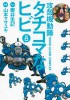 Manga - Manhwa - Ghost in the Shell - Stand Alone Complex - Tachikoma na Hibi jp Vol.8