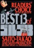 Manga - Manhwa - Best 13 of Golgo 13 - Readers' Choice jp