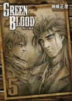 Green Blood jp Vol.5