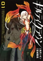 mangas - Guilty Crown vo