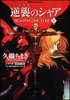 Manga - Mobile Suit Gundam - Gyakushû no Char - Beyond The Time vo