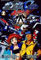 Mobile Suit Gundam SEED Astray jp Vol.3