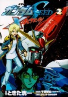 Mobile Suit Gundam SEED X Astray jp Vol.2