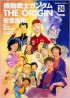 Manga - Manhwa - Mobile Suit Gundam - The Origin jp Vol.24