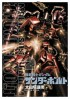Manga - Manhwa - Mobile Suit Gundam - Thunderbolt jp Vol.2