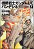 Manga - Manhwa - Mobile Suit Gundam Uc jp Vol.7