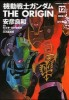 Manga - Manhwa - Mobile Suit Gundam - The Origin jp Vol.12