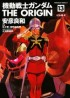 Manga - Manhwa - Mobile Suit Gundam - The Origin jp Vol.13