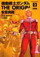 Manga - Manhwa - Mobile Suit Gundam - The Origin jp Vol.2