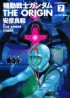 Manga - Manhwa - Mobile Suit Gundam - The Origin jp Vol.7