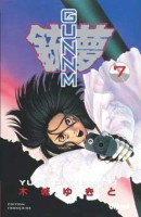 Manga - Manhwa - Gunnm Vol.7