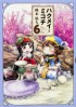 Hakumei to Mikochi jp Vol.6