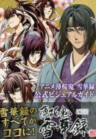 Mangas - Hakuouki Sekkaroku - Anime Official Visual Guide Book jp