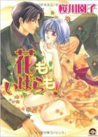 Manga - N/C