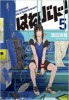 Manga - Manhwa - Hane Bad jp Vol.5