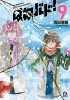 Manga - Manhwa - Hane Bad jp Vol.9