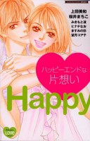 mangas - Happy End na Kataomoi vo