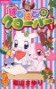 Manga - Manhwa - Happy happy clover jp Vol.1