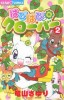 Manga - Manhwa - Happy happy clover jp Vol.2