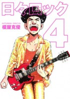 Manga - Manhwa - Hibi Rock jp Vol.4