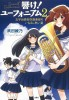 Manga - Manhwa - Hibike! Euphonium - light novel jp Vol.2