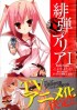 Manga - Manhwa - Hidan no Aria jp Vol.1