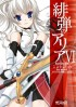 Manga - Manhwa - Hidan no Aria jp Vol.6