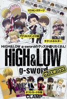 mangas - HiGH&LOW G-sword vo