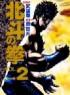 Manga - Manhwa - Hokuto no Ken Aizoban Deluxe jp Vol.2