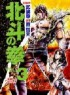 Manga - Manhwa - Hokuto no Ken Aizoban Deluxe jp Vol.3