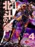 Manga - Manhwa - Hokuto no Ken Aizoban Deluxe jp Vol.4