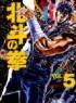Manga - Manhwa - Hokuto no Ken Aizoban Deluxe jp Vol.5