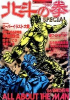 Mangas - Hokuto no Ken Special: All About the Man jp
