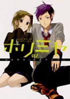 Manga - Manhwa - Horimiya jp Vol.2