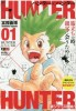 Manga - Manhwa - Hunter X Hunter - Remix jp Vol.1