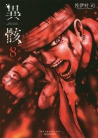 Igai - the play dead alive jp Vol.8