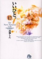 Ii Hito - For new natural life Bunko jp Vol.17
