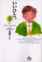 Manga - Manhwa - Ii Hito - For new natural life Bunko jp Vol.1
